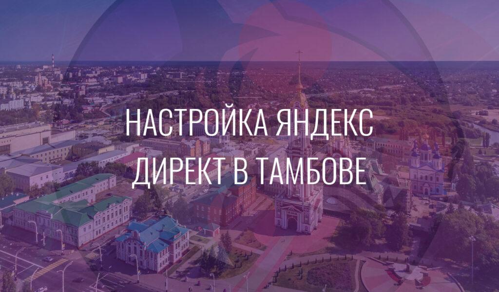 Настройка Яндекс Директ в Тамбове
