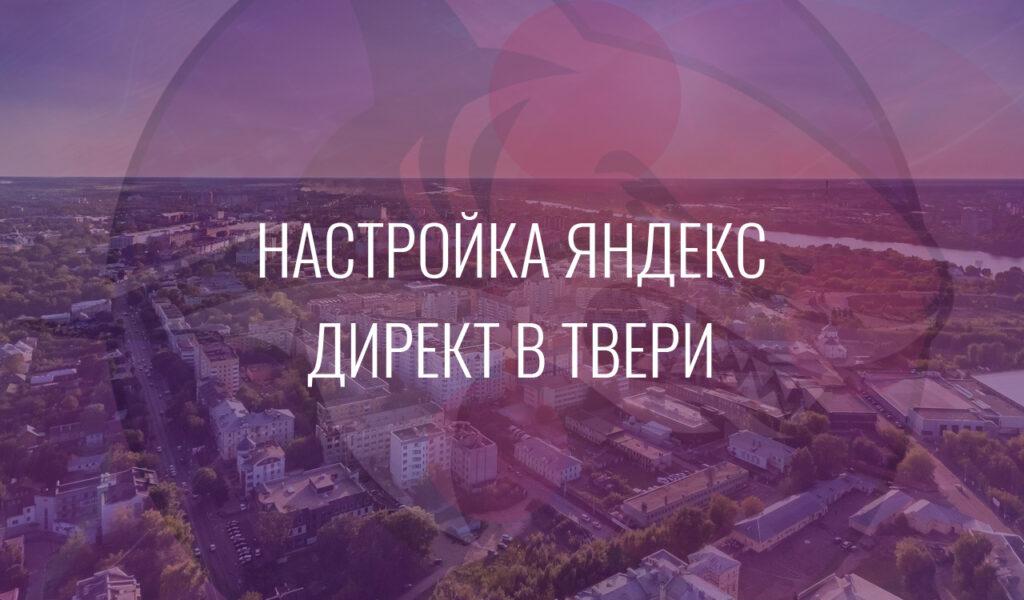 Настройка Яндекс Директ в Твери