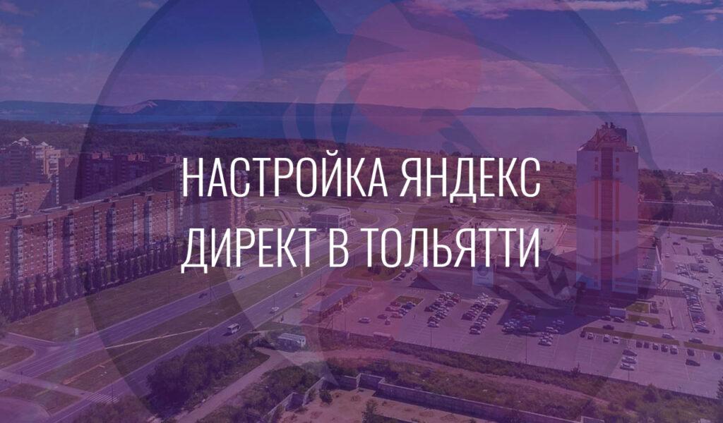 Настройка Яндекс Директ в Тольятти