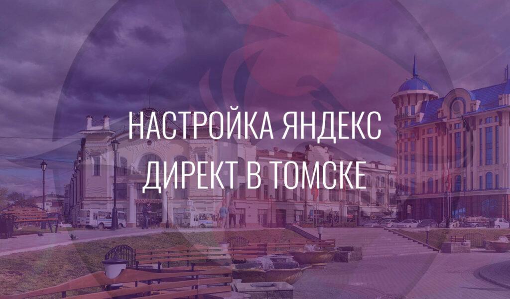 Настройка Яндекс Директ в Томске