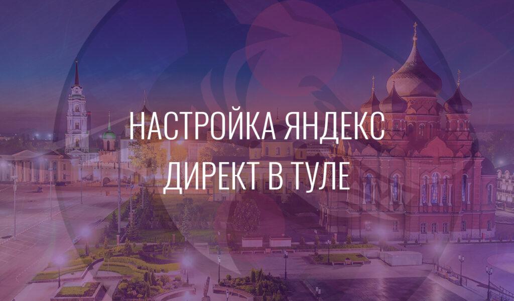 Настройка Яндекс Директ в Туле
