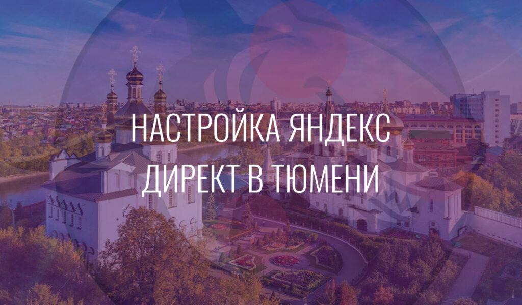Настройка Яндекс Директ в Тюмени