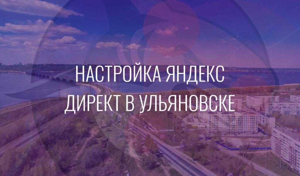 Настройка Яндекс Директ в Ульяновске