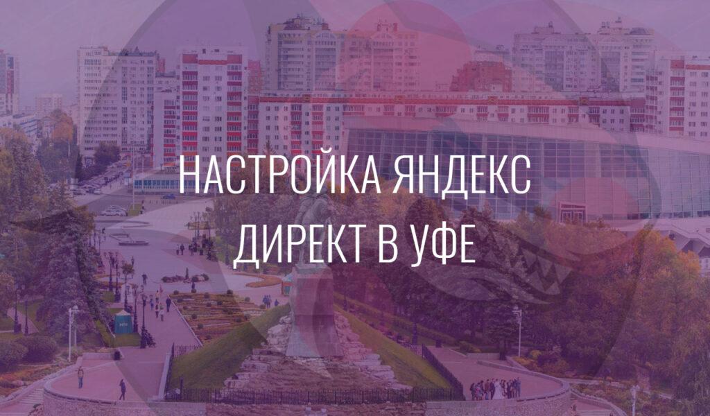 Настройка Яндекс Директ в Уфе