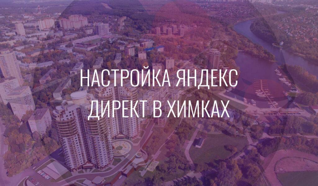 Настройка Яндекс Директ в Химках