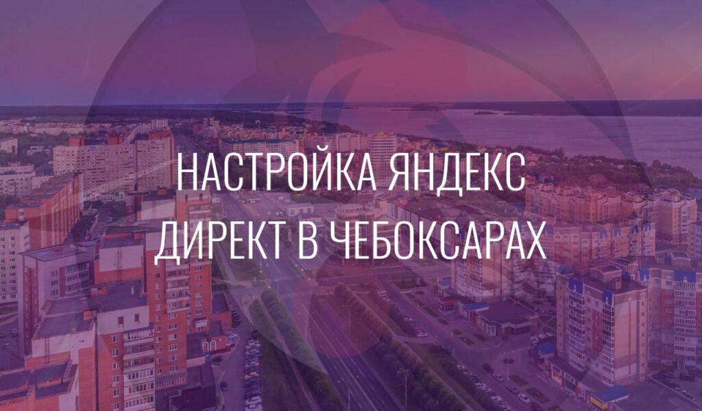 Настройка Яндекс Директ в Чебоксарах