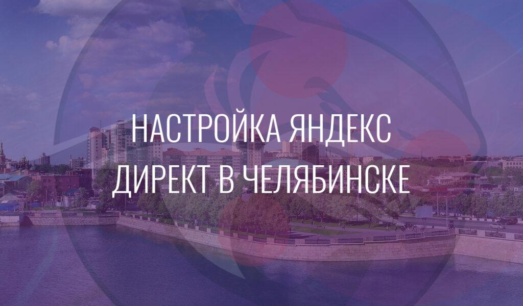 Настройка Яндекс Директ в Челябинске