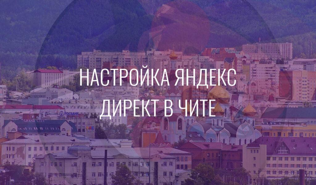 Настройка Яндекс Директ в Чите