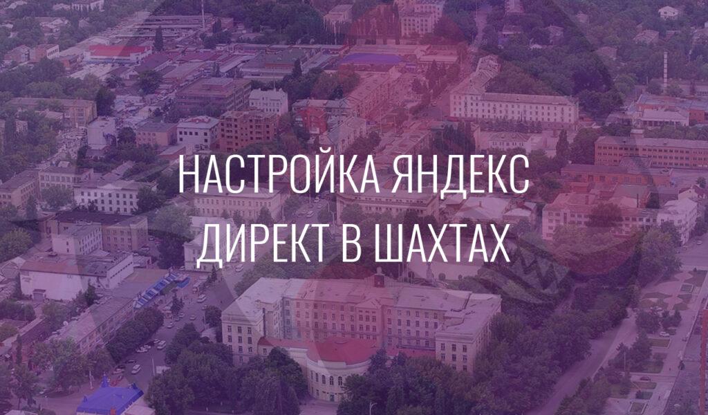 Настройка Яндекс Директ в Шахтах