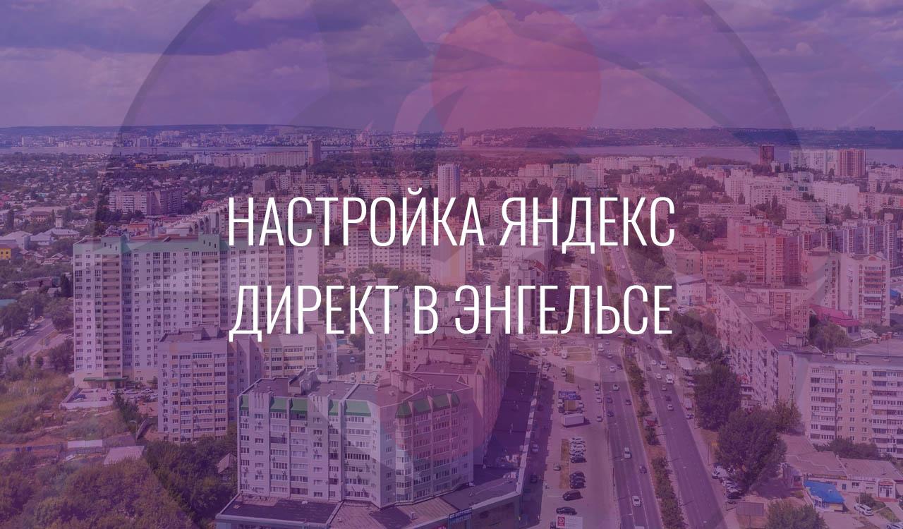 Настройка Яндекс Директ в Энгельсе