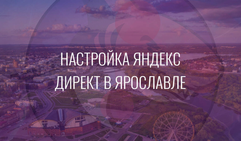 Настройка Яндекс Директ в Ярославле