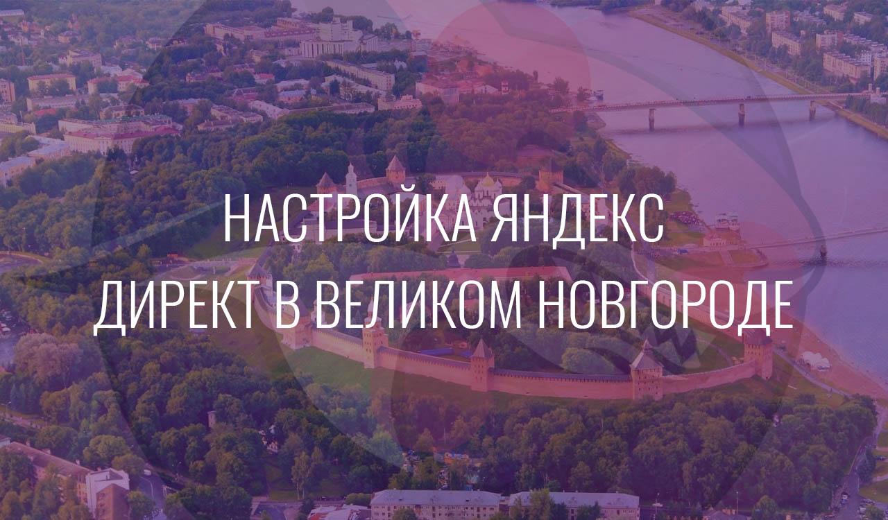 Настройка Яндекс Директ в великом Новгороде
