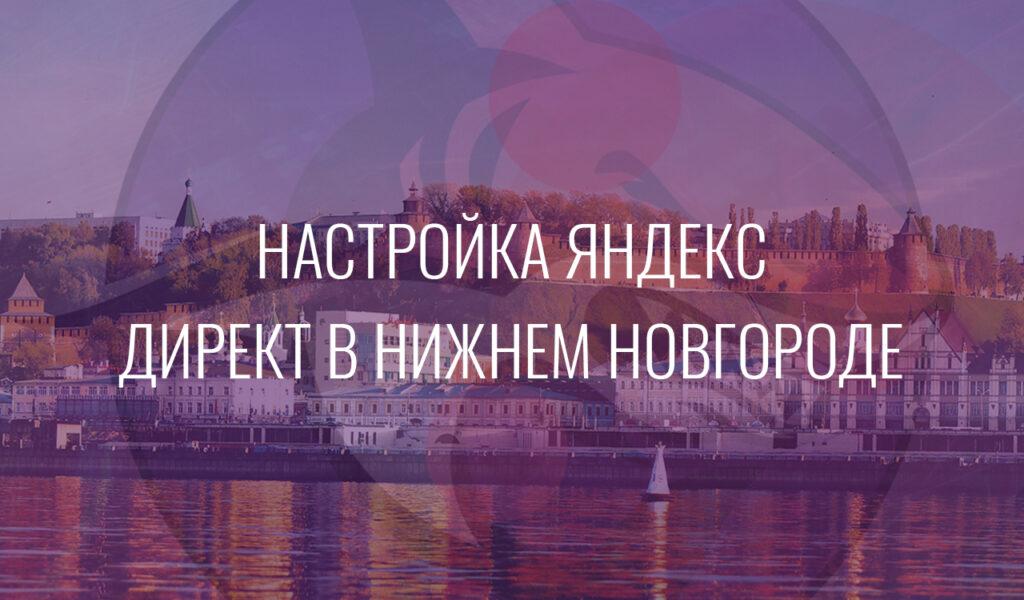 Настройка Яндекс Директ в нижнем Новгороде