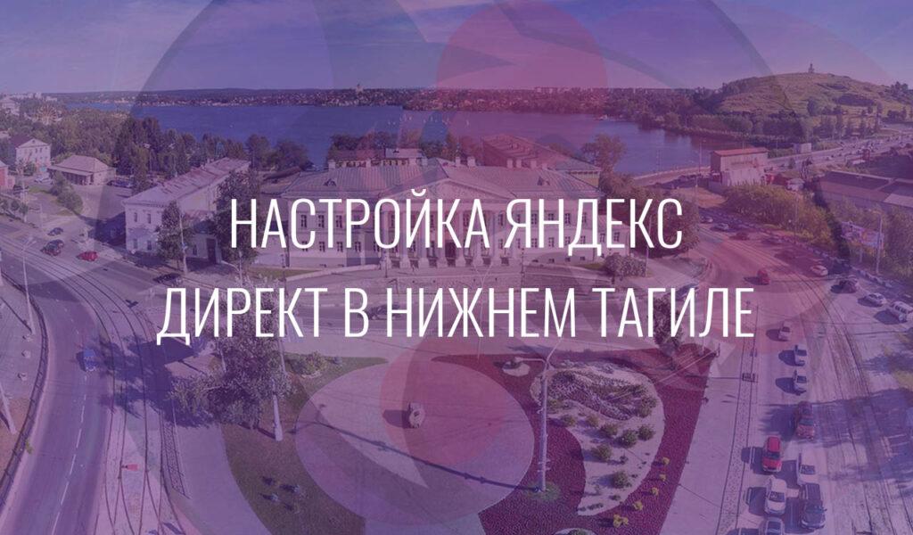 Настройка Яндекс Директ в нижнем Тагиле