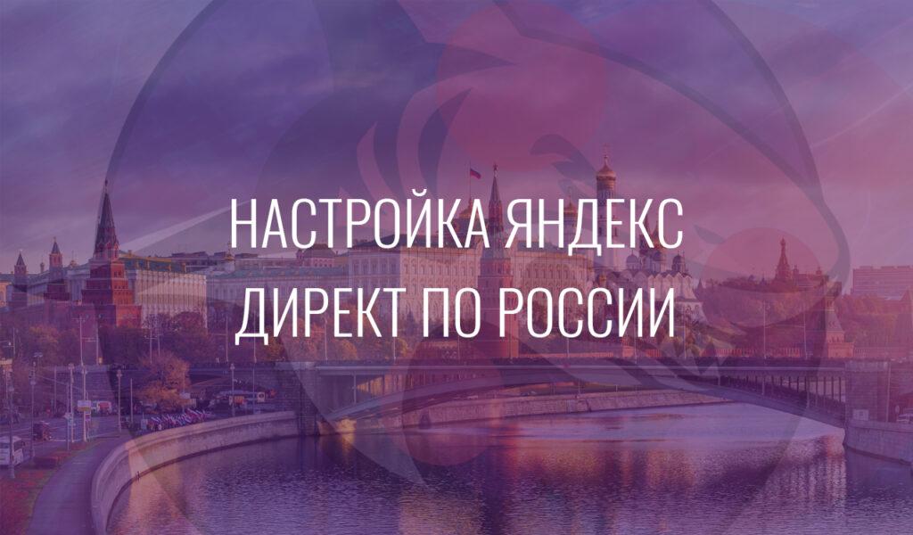 Настройка Яндекс Директ по России