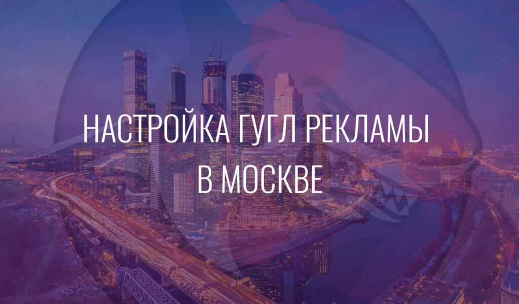 Настройка Гугл Рекламы в Москве