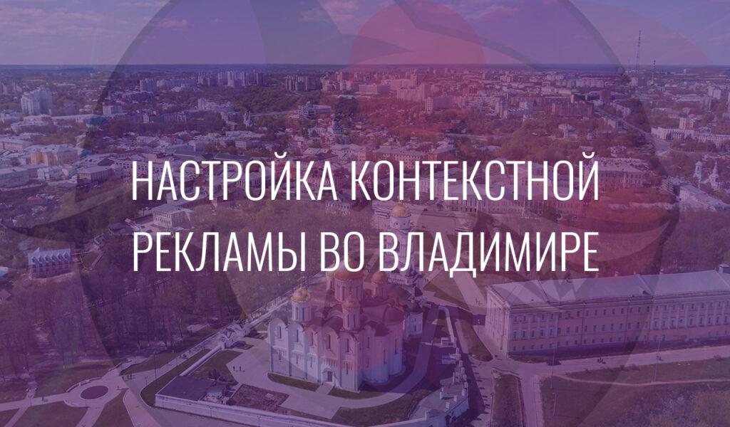 Настройка контекстной рекламы во Владимире