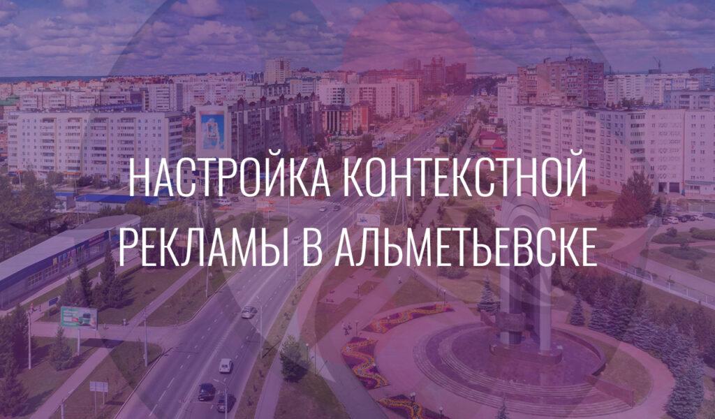 Настройка контекстной рекламы в Альметьевске