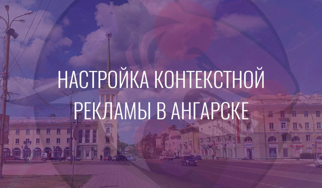 Настройка контекстной рекламы в Ангарске