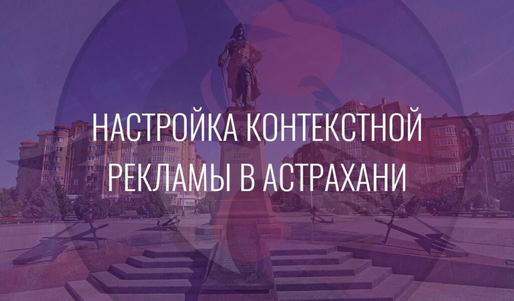 Настройка контекстной рекламы в Астрахани