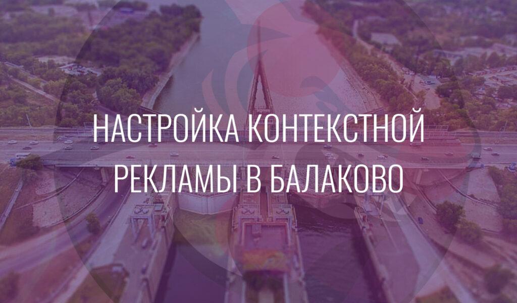 Настройка контекстной рекламы в Балаково
