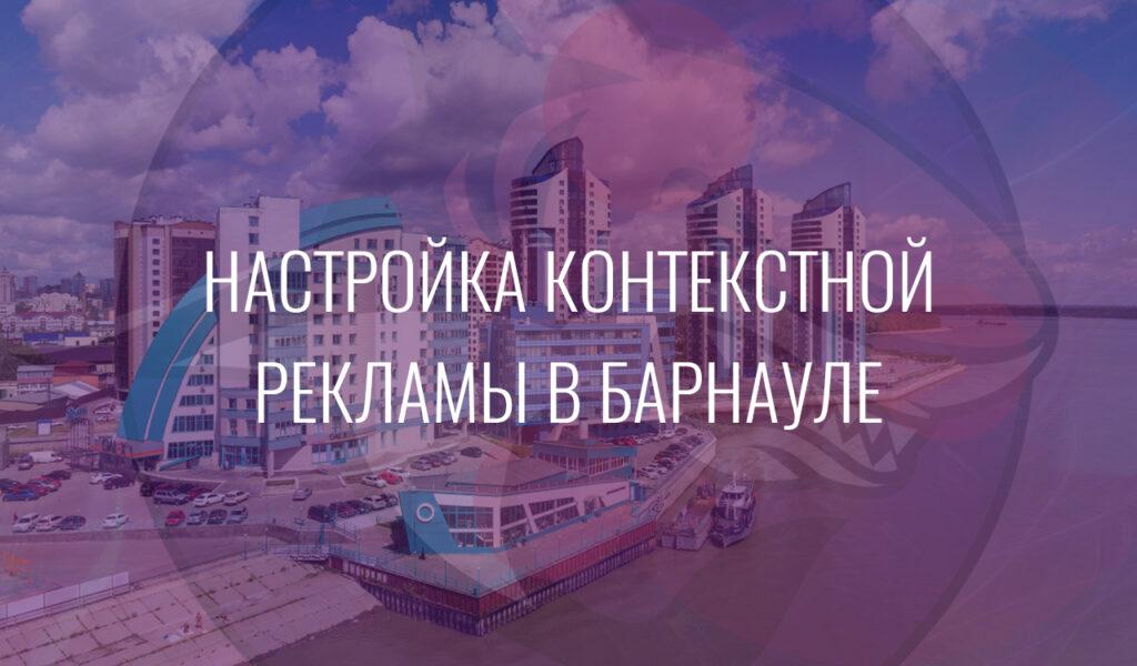Настройка контекстной рекламы в Барнауле