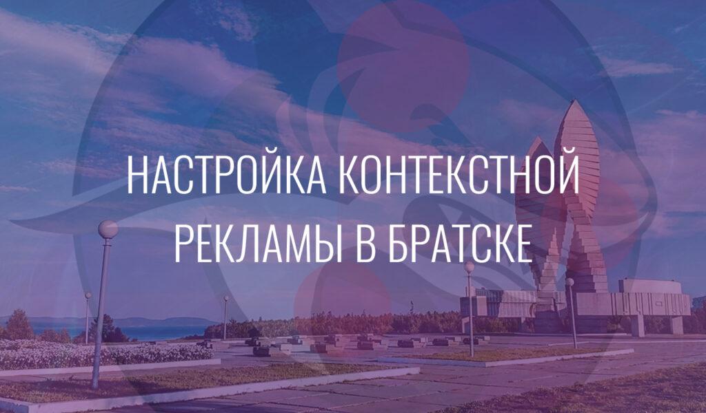 Настройка контекстной рекламы в Братске
