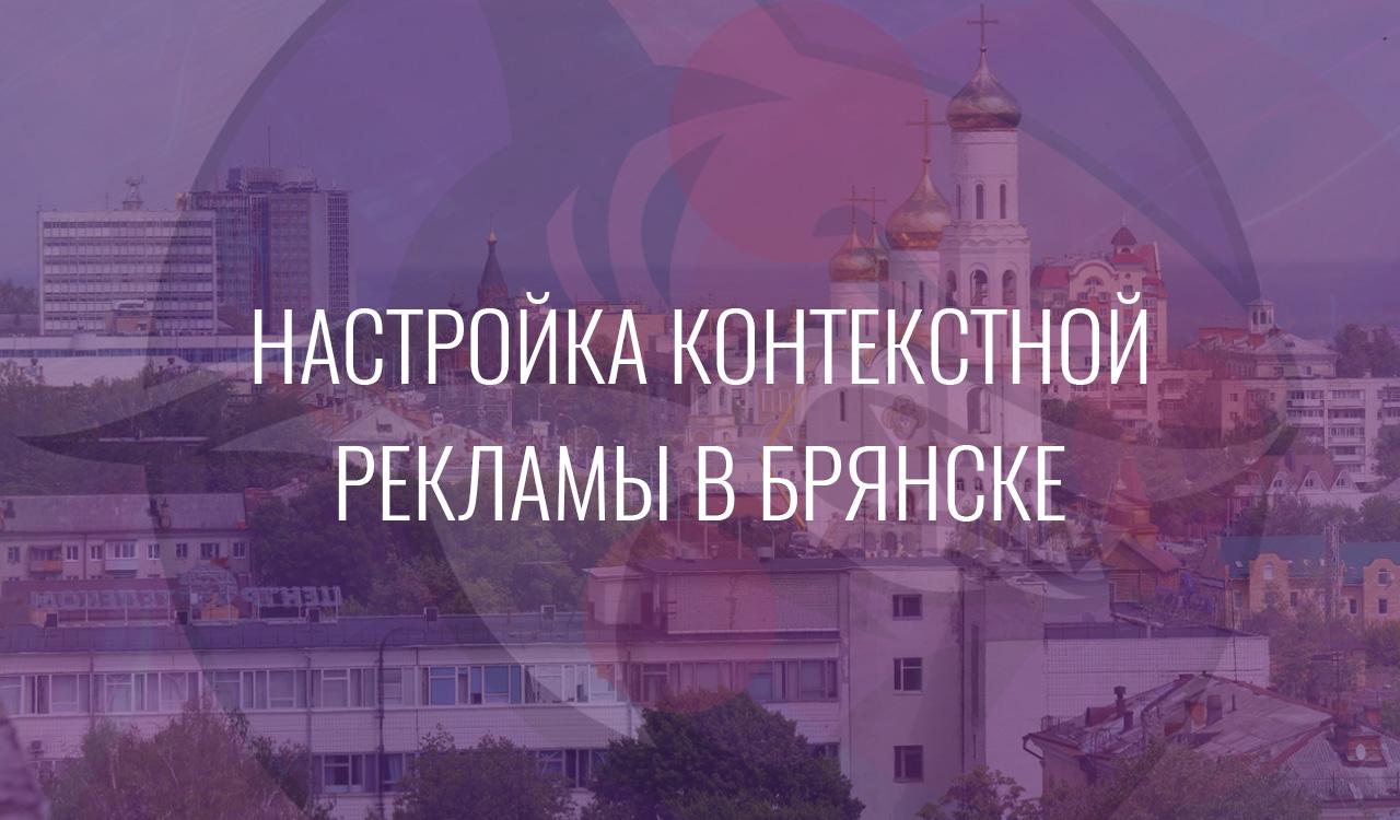 Настройка контекстной рекламы в Брянске