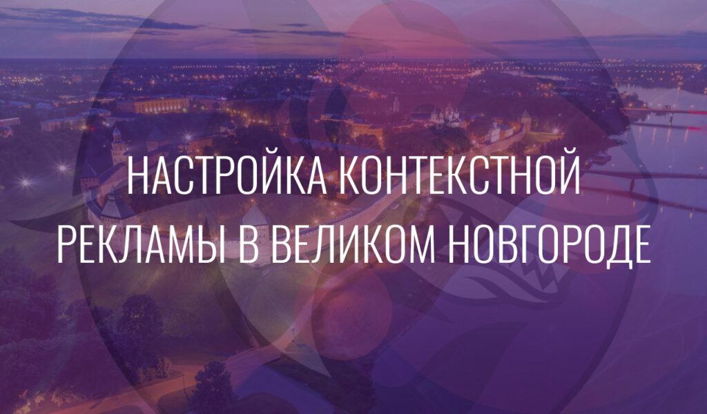 Настройка контекстной рекламы в Великом Новгороде