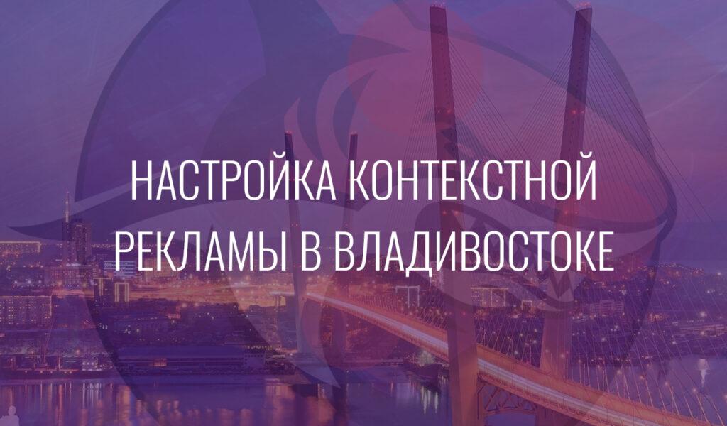 Настройка контекстной рекламы в Владивостоке