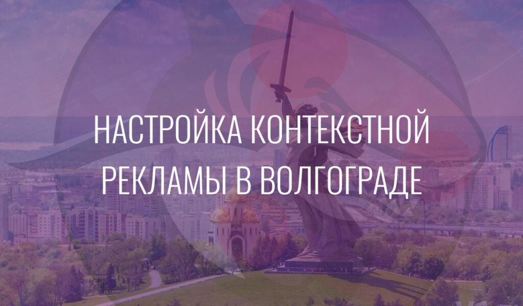 Настройка контекстной рекламы в Волгограде