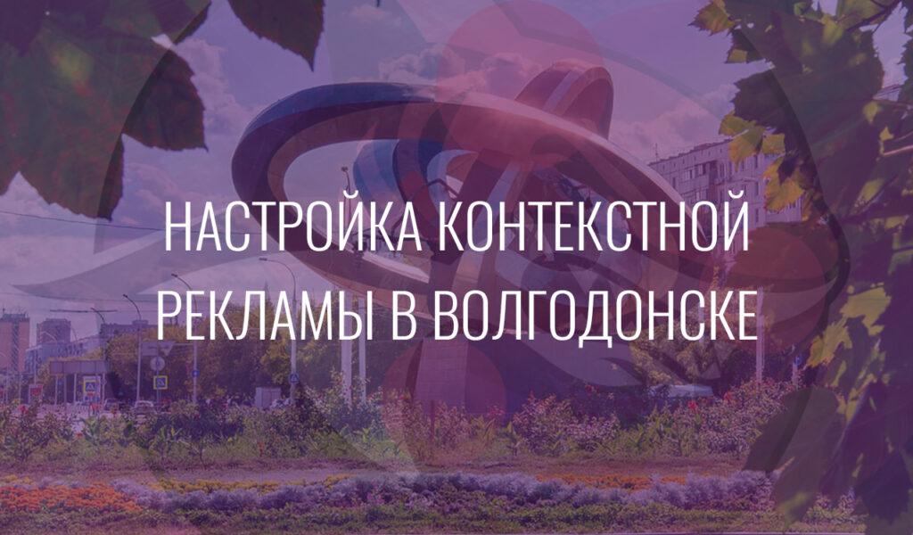 Настройка контекстной рекламы в Волгодонске