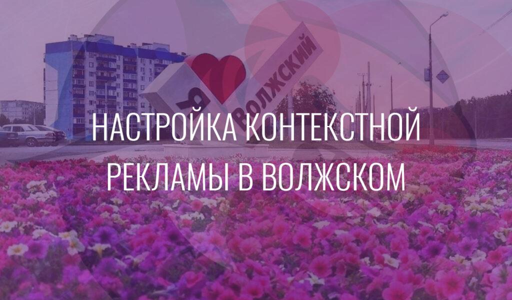Настройка контекстной рекламы в Волжском