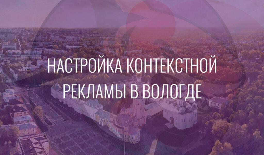 Настройка контекстной рекламы в Вологде