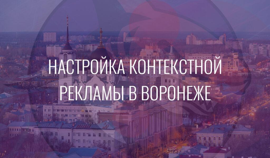 Настройка контекстной рекламы в Воронеже
