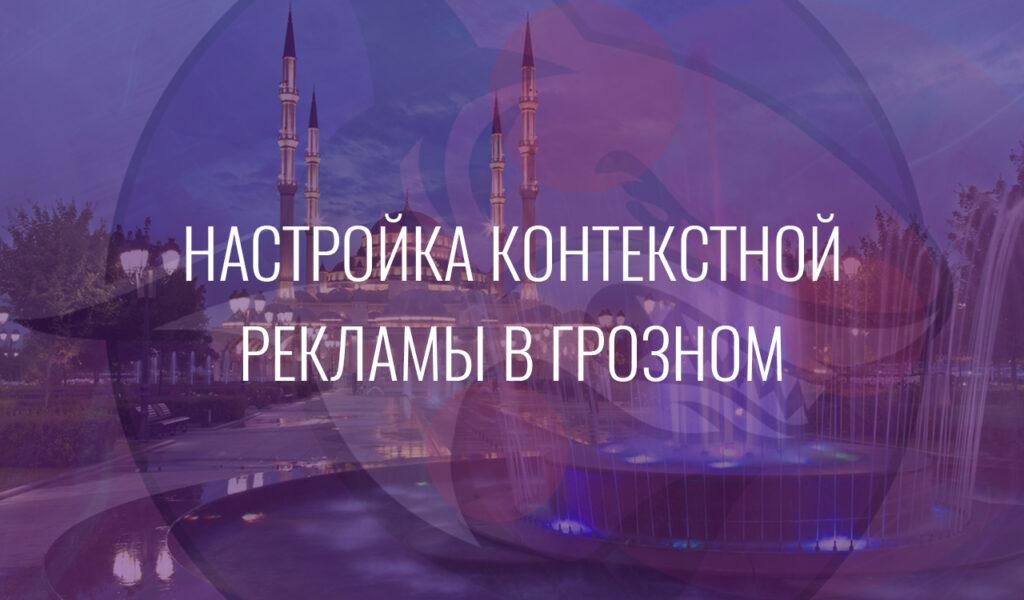 Настройка контекстной рекламы в Грозном