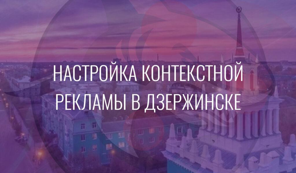 Настройка контекстной рекламы в Дзержинске