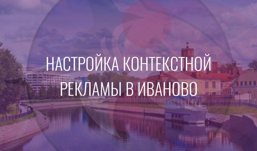 Настройка контекстной рекламы в Иваново