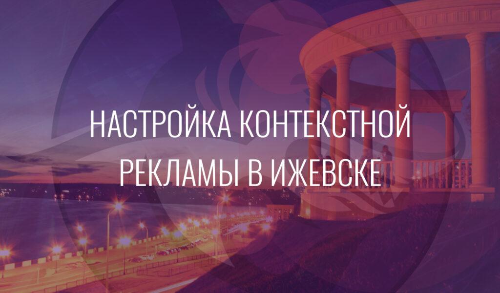 Настройка контекстной рекламы в Ижевске