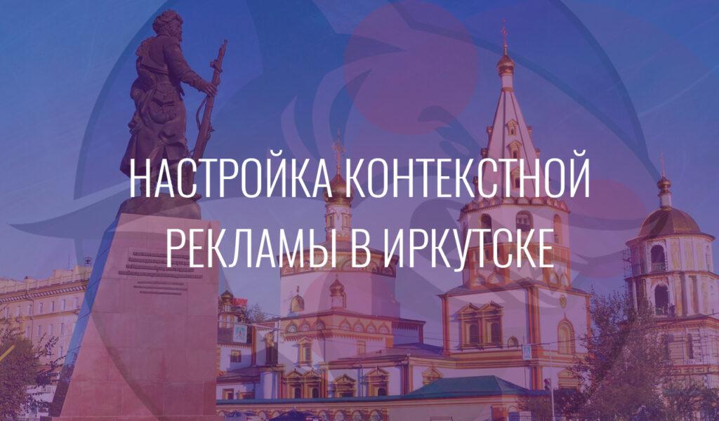 Настройка контекстной рекламы в Иркутске