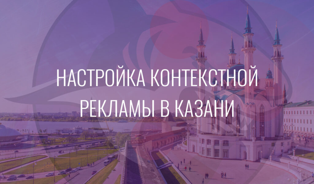 Настройка-контекстной-рекламы-в-Казани