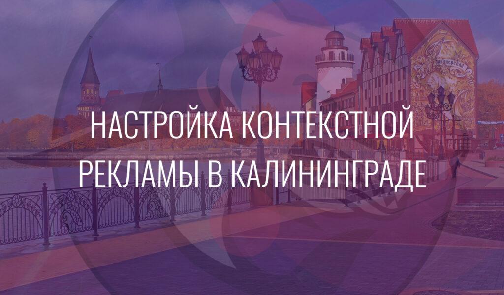 Настройка контекстной рекламы в Калининграде