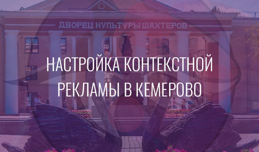 Настройка контекстной рекламы в Кемерово
