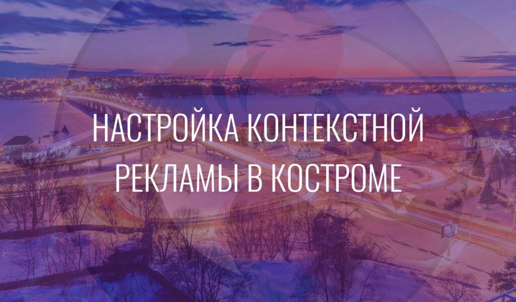 Настройка контекстной рекламы в Костроме
