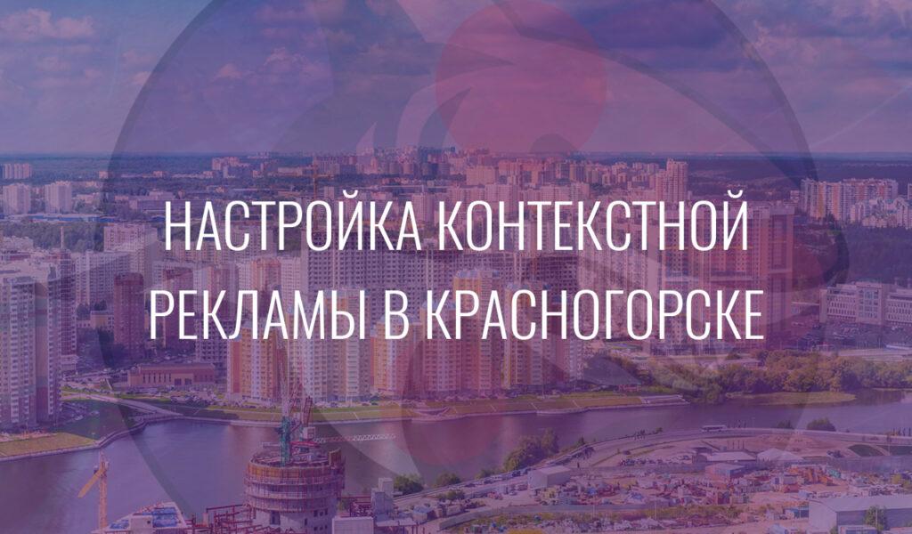 Настройка контекстной рекламы в Красногорске