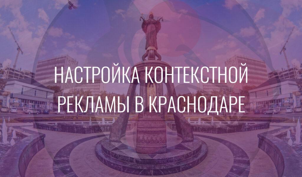 Настройка контекстной рекламы в Краснодаре