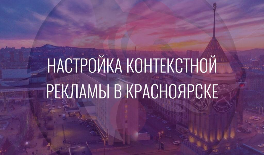 Настройка контекстной рекламы в Красноярске