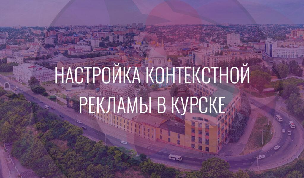 Настройка контекстной рекламы в Курске