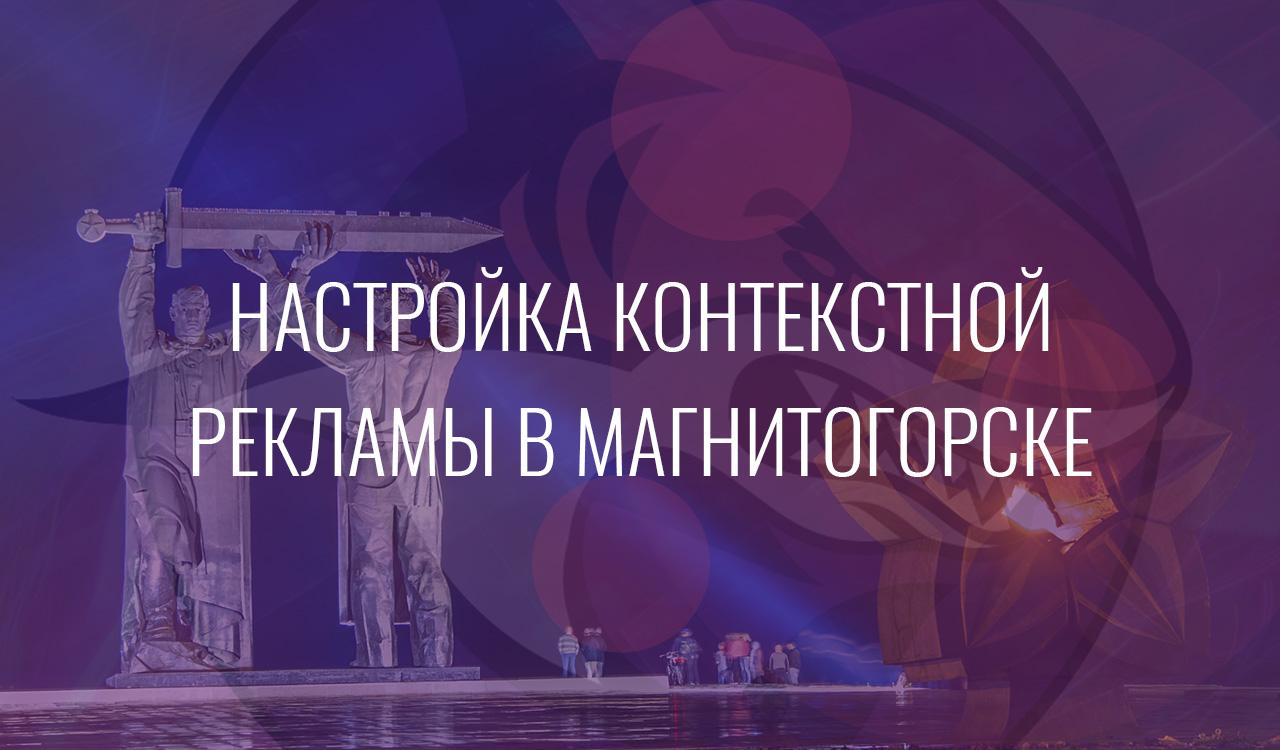 Настройка контекстной рекламы в Магнитогорске