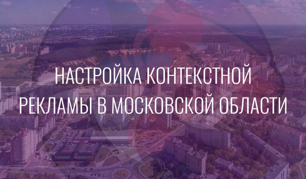 Настройка контекстной рекламы в Московской области